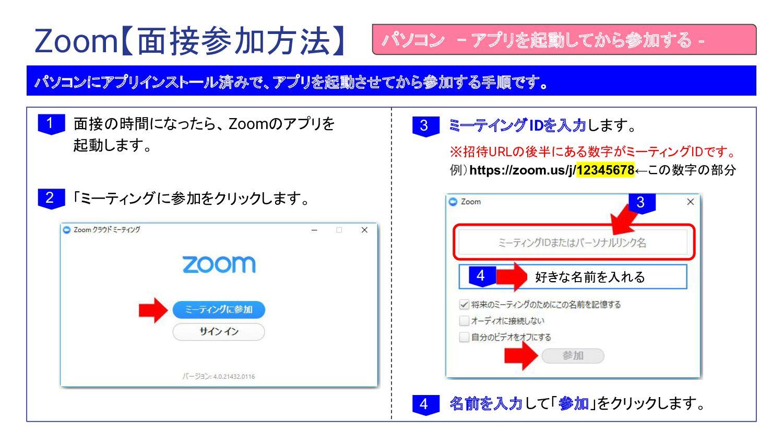面接の時間になったら、 Zoomのアプリを 起動します。 「ミーティングに参加をクリックします...