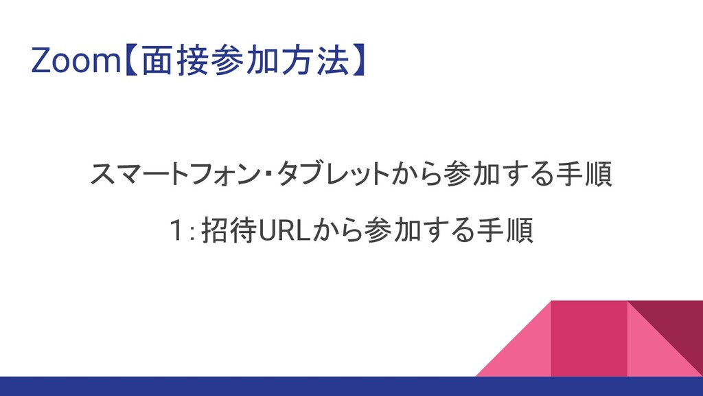 Zoom【面接参加方法】 スマートフォン・タブレットから参加する手順 1:招待URLから参加す...