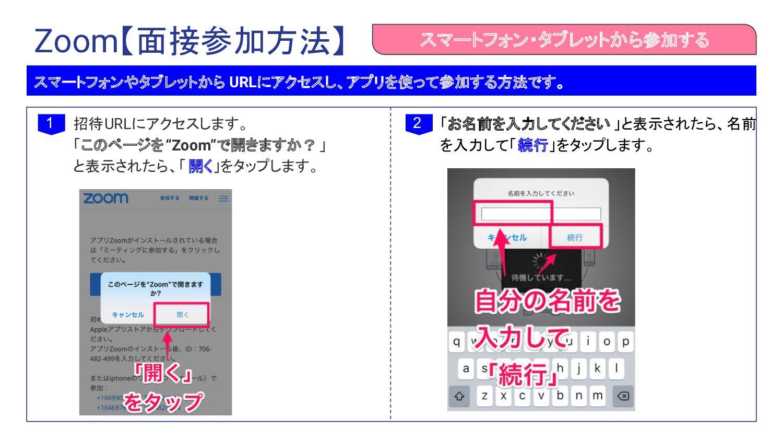 """Zoom【面接参加方法】 招待URLにアクセスします。 「このページを""""Zoom""""で開きますか..."""