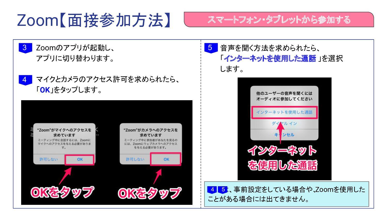 Zoom【面接参加方法】 Zoomのアプリが起動し、 アプリに切り替わります。 マイクとカメラ...