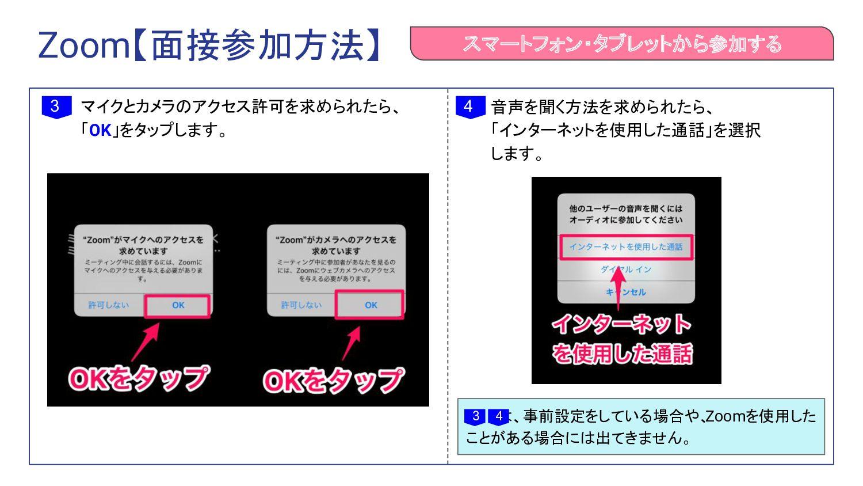 Zoom【面接参加方法】 マイクとカメラのアクセス許可を求められたら、 「OK」をタップします...