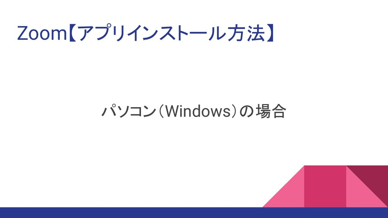 Zoom【アプリインストール方法】 パソコン(Windows)の場合
