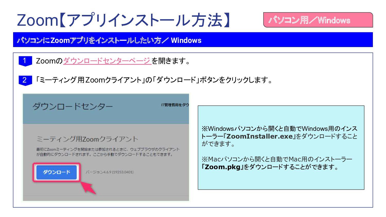 Zoom【アプリインストール方法】 Zoomのダウンロードセンターページ を開きます。 「ミー...