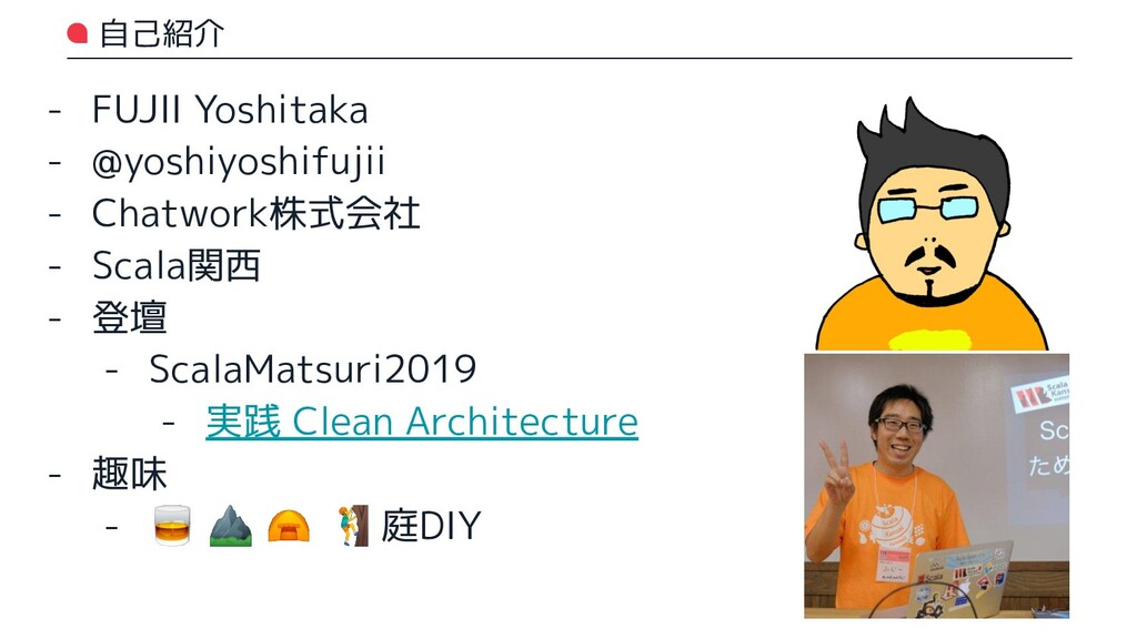 自己紹介 - FUJII Yoshitaka - @yoshiyoshifujii - Cha...