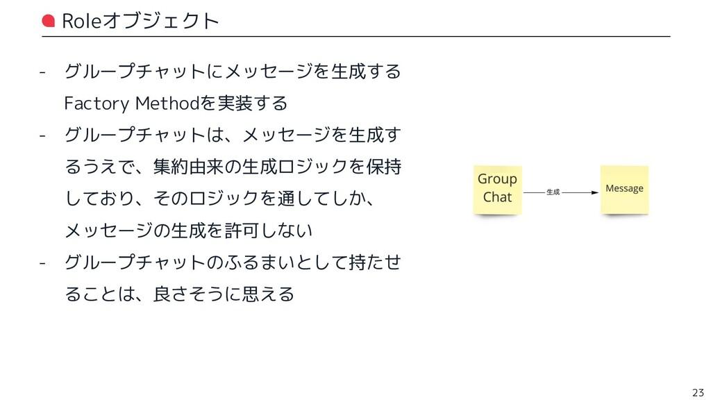 Roleオブジェクト 23 - グループチャットにメッセージを生成する Factory Met...