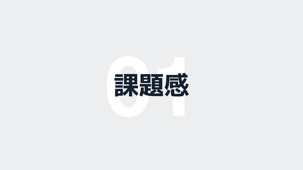 01 課題感