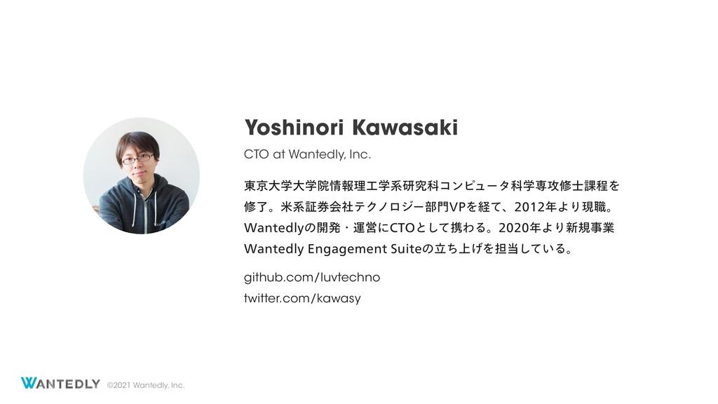 ©2021 Wantedly, Inc. Yoshinori Kawasaki CTO at ...