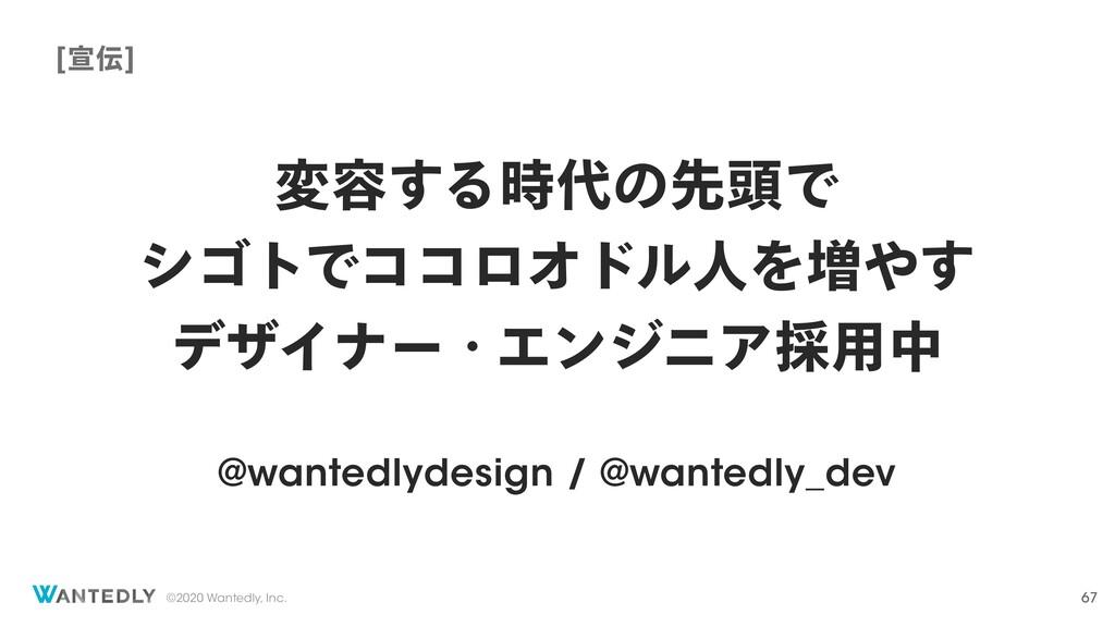 ©2020 Wantedly, Inc. ม༰͢Δͷઌ಄Ͱ γΰτͰίίϩΦυϧਓΛ૿...