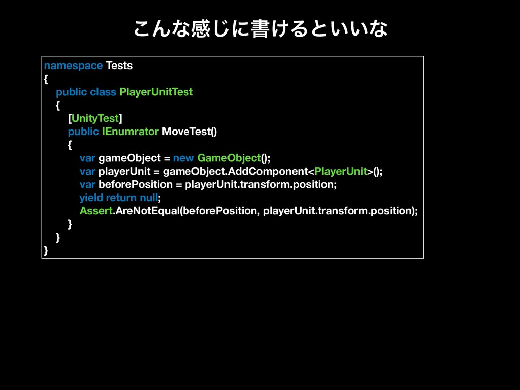 namespace Tests { public class PlayerUnitTest {...