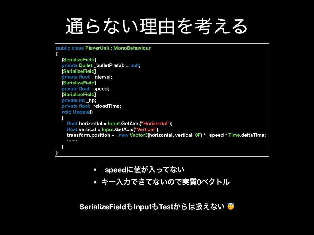 ௨Βͳ͍ཧ༝Λߟ͑Δ public class PlayerUnit : MonoBehavi...
