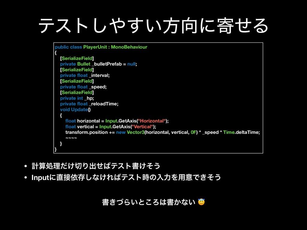 ςετ͍͢͠ํʹدͤΔ public class PlayerUnit : MonoBeh...