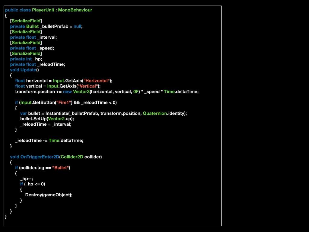 public class PlayerUnit : MonoBehaviour { [Seri...