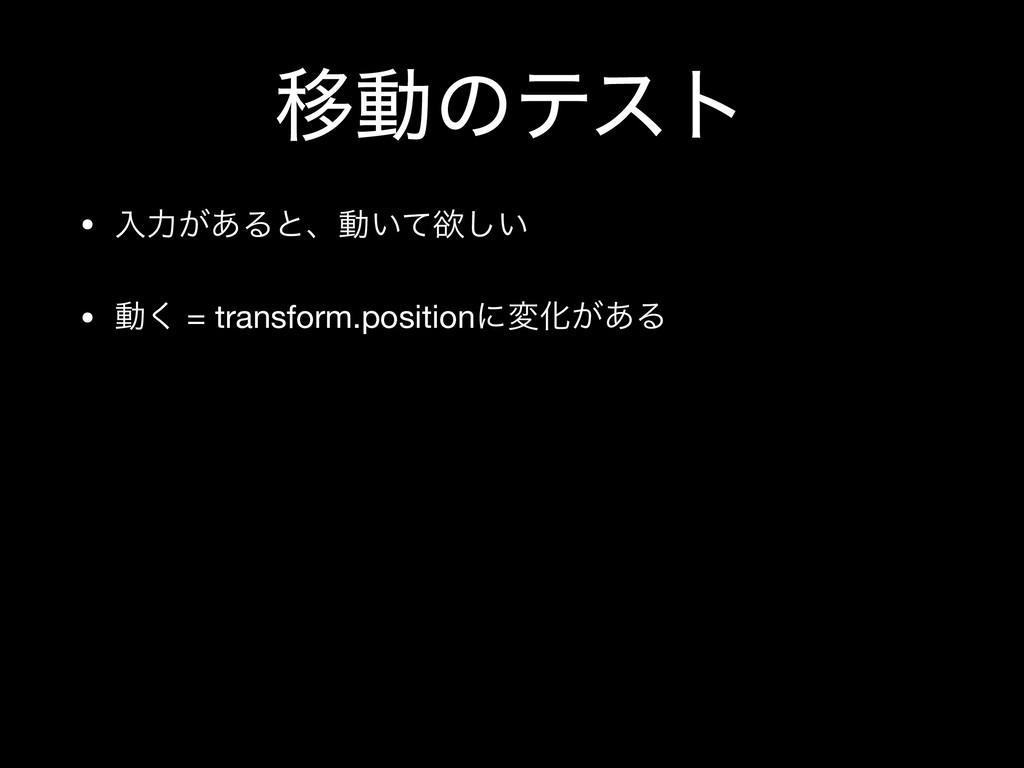 Ҡಈͷςετ • ೖྗ͕͋Δͱɺಈ͍ͯཉ͍͠  • ಈ͘ = transform.positi...