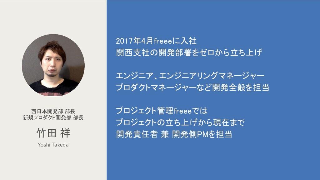 2017年4月freeeに入社 関西支社の開発部署をゼロから立ち上げ  エンジニア、エン...