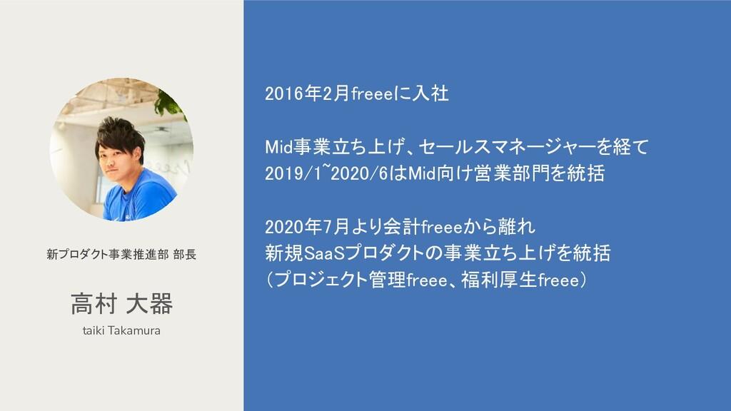 2016年2月freeeに入社  Mid事業立ち上げ、セールスマネージャーを経て 2019...