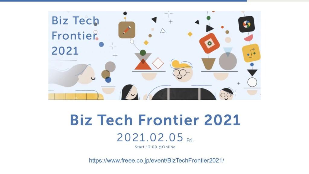 https://www.freee.co.jp/event/BizTechFrontier20...