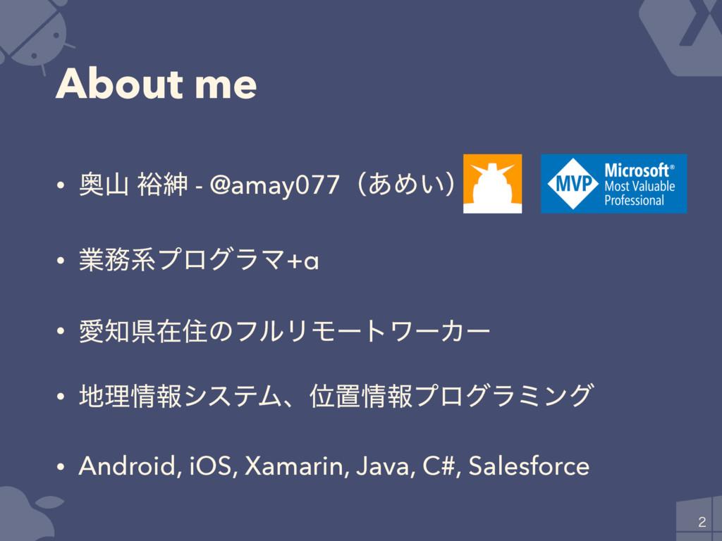 About me • Ԟ ༟ਈ - @amay077ʢ͋Ί͍ʣ • ۀܥϓϩάϥϚ+α •...