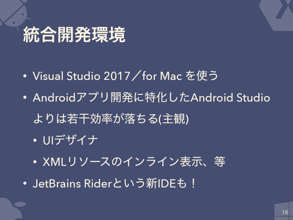 ౷߹։ൃ؀ڥ • Visual Studio 2017ʗfor Mac Λ࢖͏ • Andro...