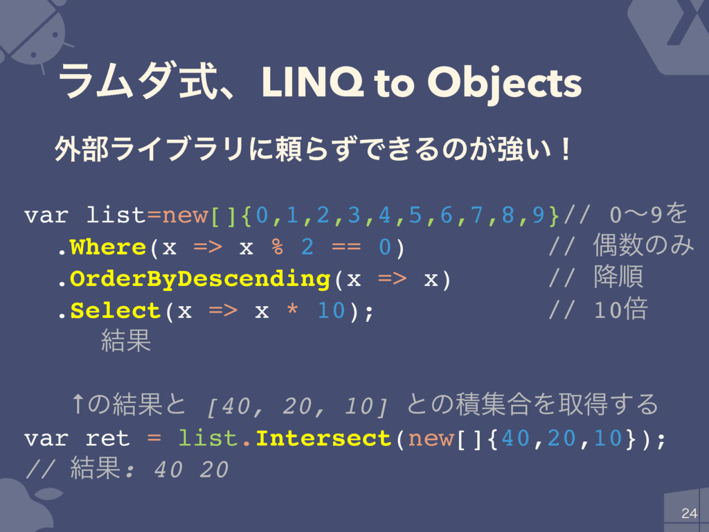ϥϜμࣜɺLINQ to Objects  var list=new[]{0,1,2,3,...