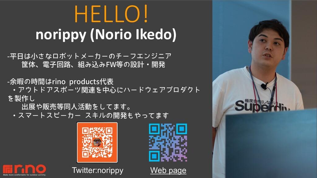 2 HELLO! norippy (Norio Ikedo) ฏখ͞ͳϩϘοτϝʔΧʔͷ...