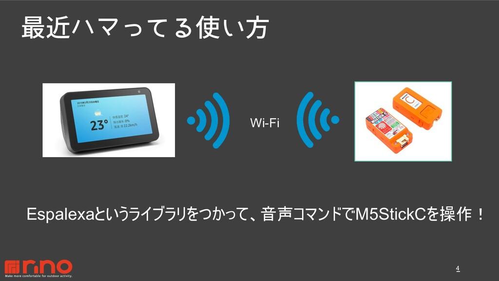 4 ࠷ۙϋϚͬͯΔ͍ํ Wi-Fi Espalexaというライブラリをつかって、音声コマンド...