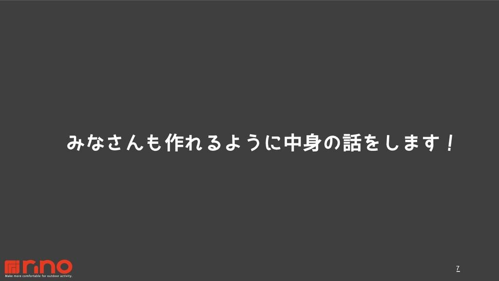 7 Έͳ͞Μ࡞ΕΔΑ͏ʹதͷΛ͠·͢ʂ