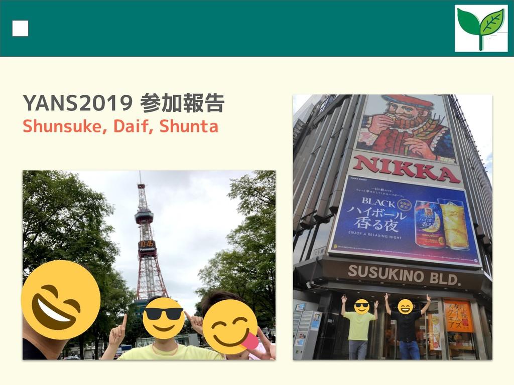 YANS2019 参加報告 Shunsuke, Daif, Shunta