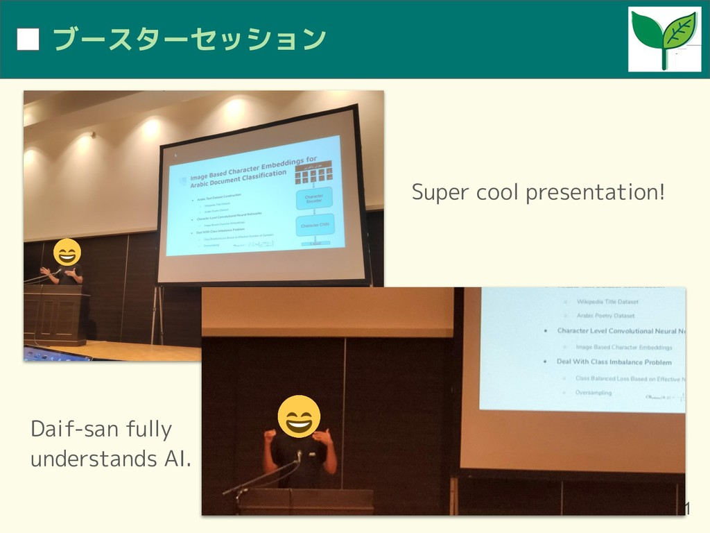 ブースターセッション 11 Super cool presentation! Daif-san...