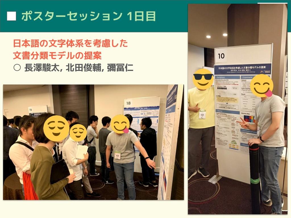 ポスターセッション 1日目 日本語の文字体系を考慮した 文書分類モデルの提案 ○ 長澤駿太, ...