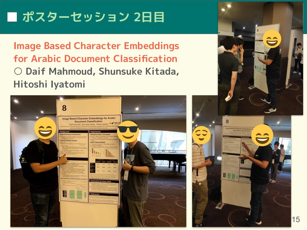 ポスターセッション 2日目 Image Based Character Embeddings ...