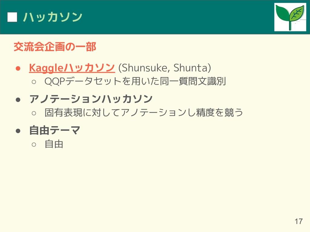 ハッカソン 交流会企画の一部 ● Kaggleハッカソン (Shunsuke, Shunta)...