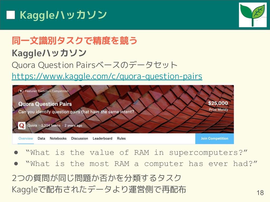 Kaggleハッカソン 同一文識別タスクで精度を競う Kaggleハッカソン Quora Qu...