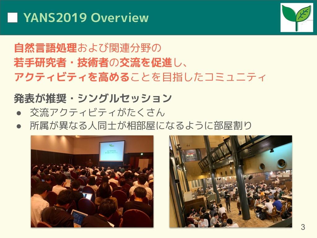 YANS2019 Overview 自然言語処理および関連分野の 若手研究者・技術者の交流を促...