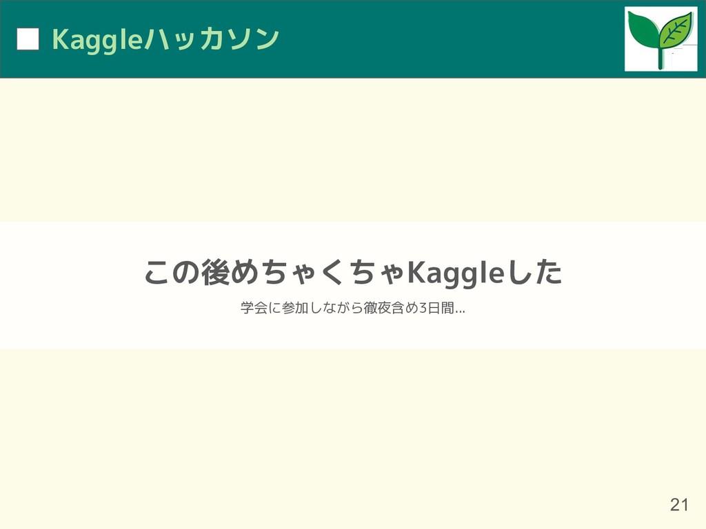 Kaggleハッカソン 21 この後めちゃくちゃKaggleした 学会に参加しながら徹夜含め3...