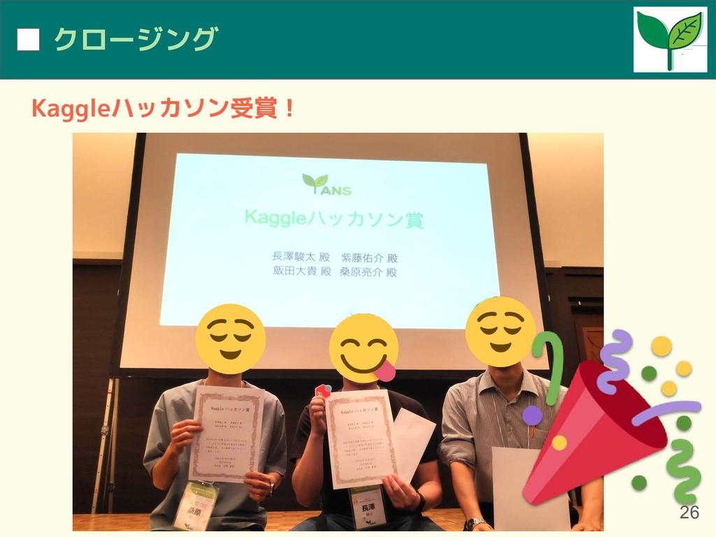 クロージング Kaggleハッカソン受賞! 26
