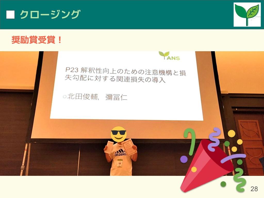 クロージング 奨励賞受賞! 28