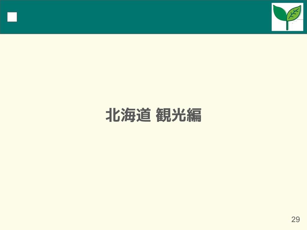 北海道 観光編 29