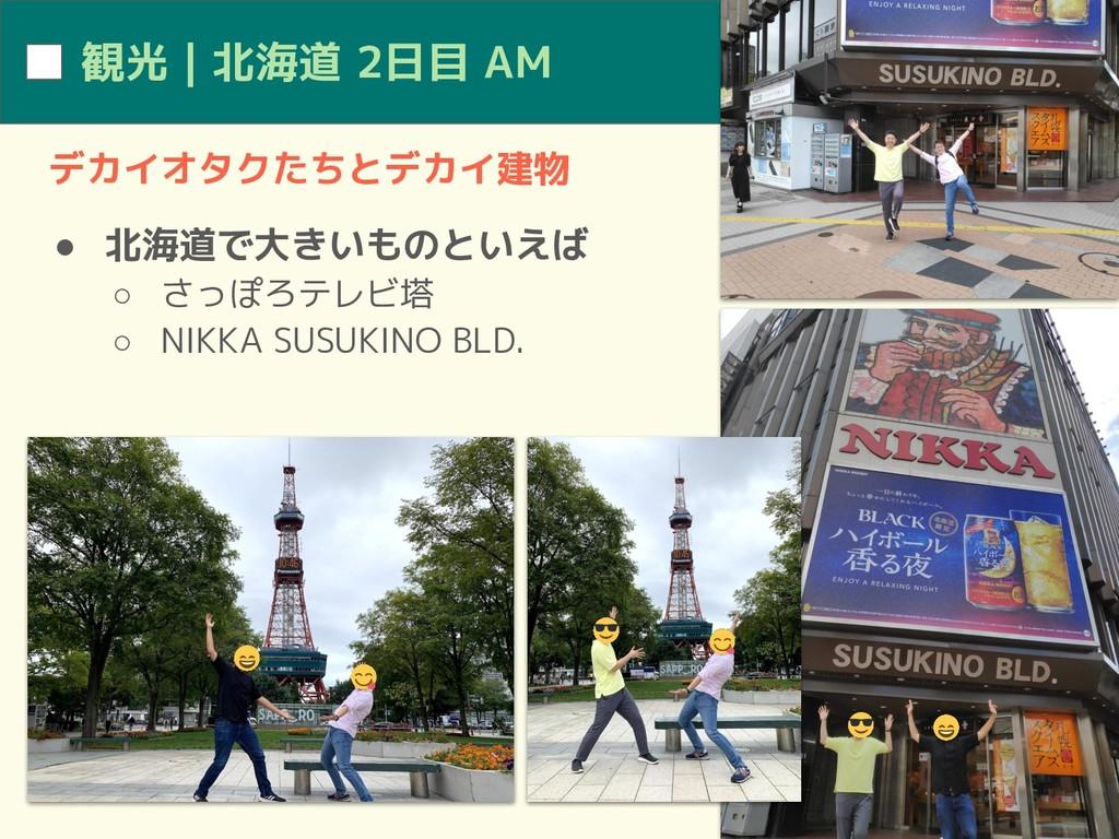 観光   北海道 2日目 AM デカイオタクたちとデカイ建物 ● 北海道で大きいものといえば ...