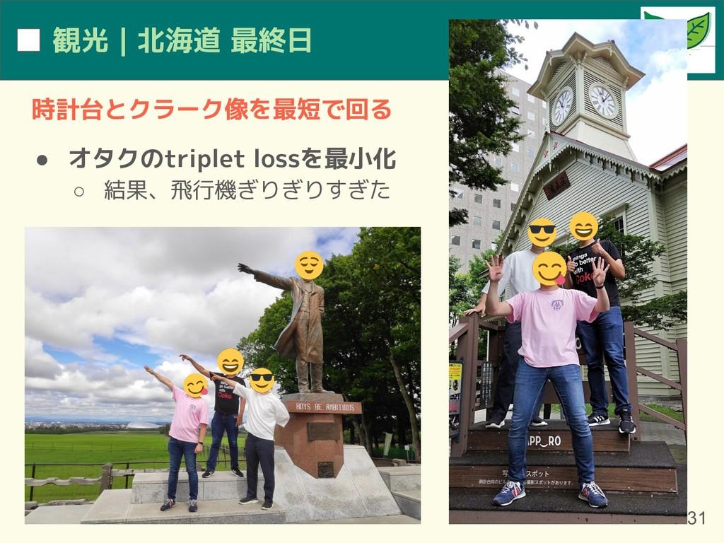 観光   北海道 最終日 時計台とクラーク像を最短で回る ● オタクのtriplet loss...