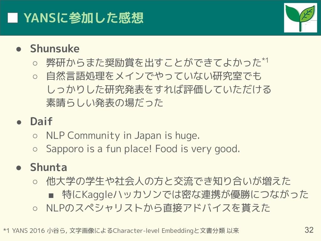 YANSに参加した感想 ● Shunsuke ○ 弊研からまた奨励賞を出すことができてよかった...