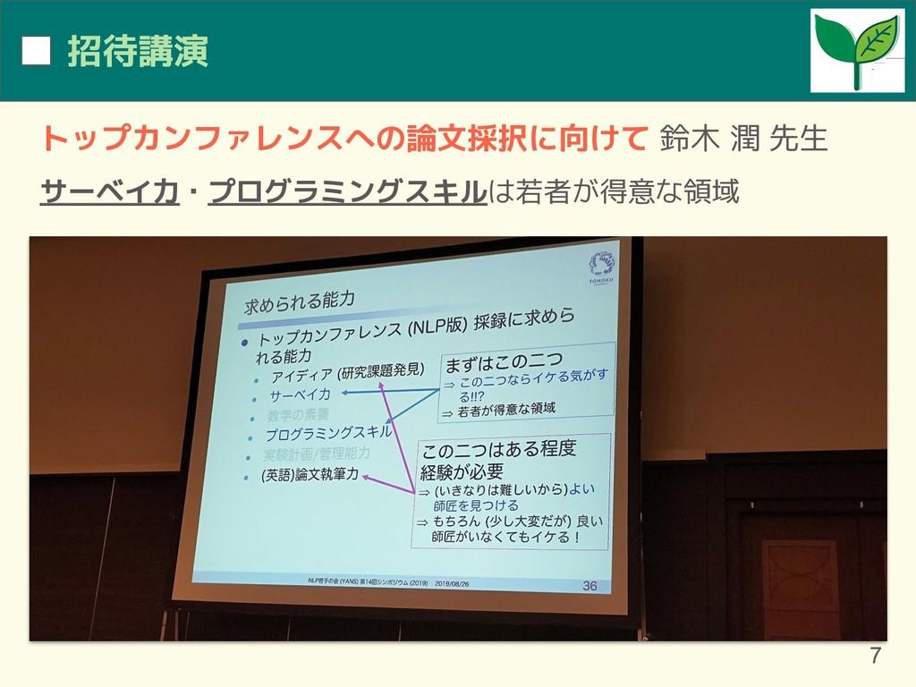 招待講演 トップカンファレンスへの論文採択に向けて 鈴木 潤 先生 サーベイ力・プログラミング...