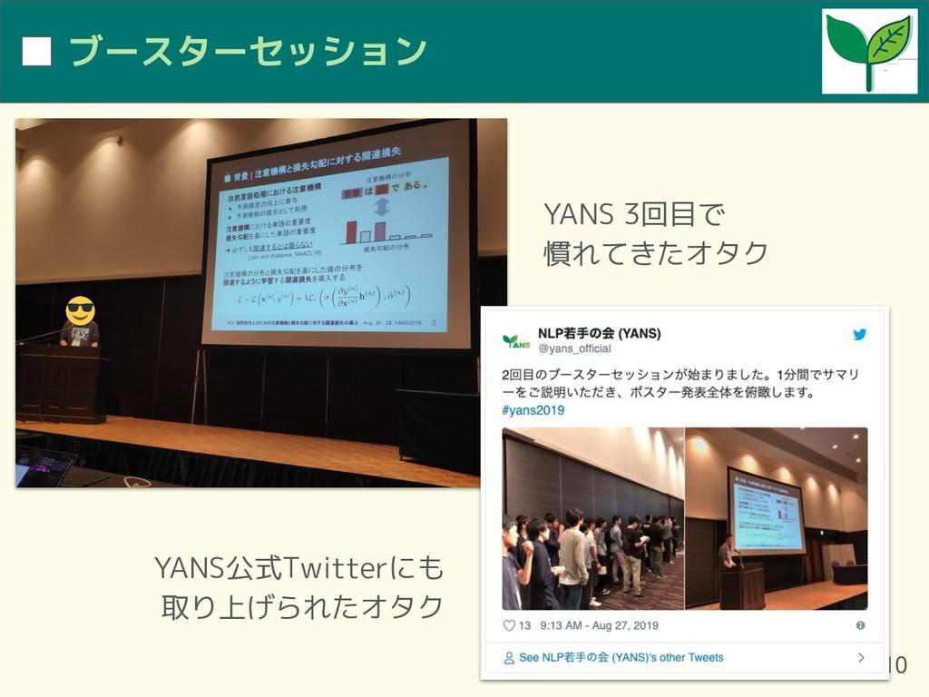 ブースターセッション 10 YANS 3回目で 慣れてきたオタク YANS公式Twitterに...