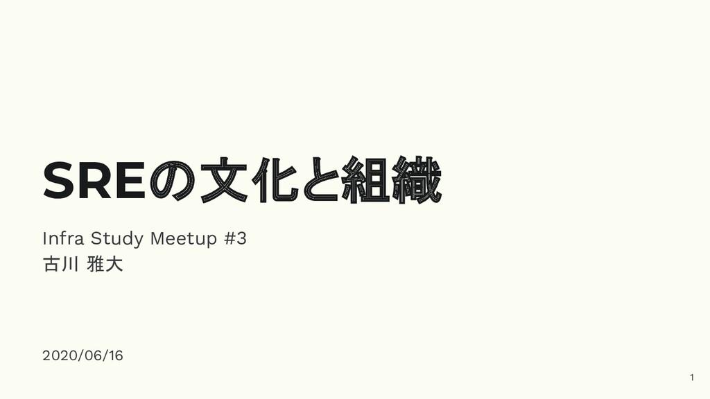 Infra Study Meetup #3 古川 雅大 2020/06/16 SREの文化と組...