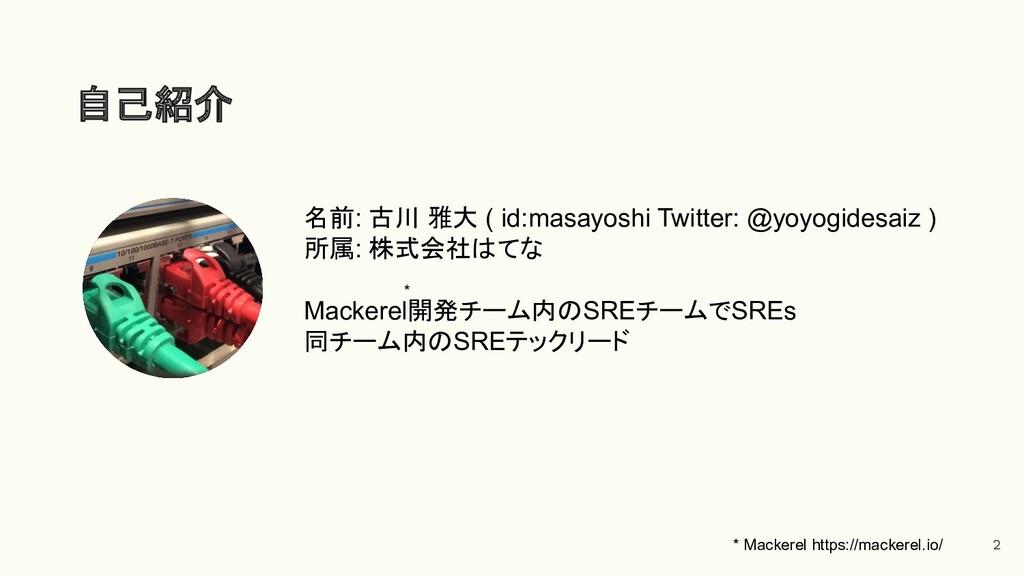 2 自己紹介 名前: 古川 雅大 ( id:masayoshi Twitter: @yoyog...
