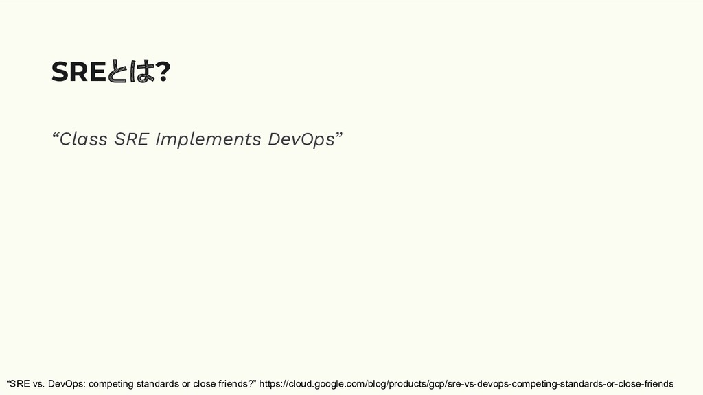 "SREとは? ""Class SRE Implements DevOps"" ""SRE vs. D..."