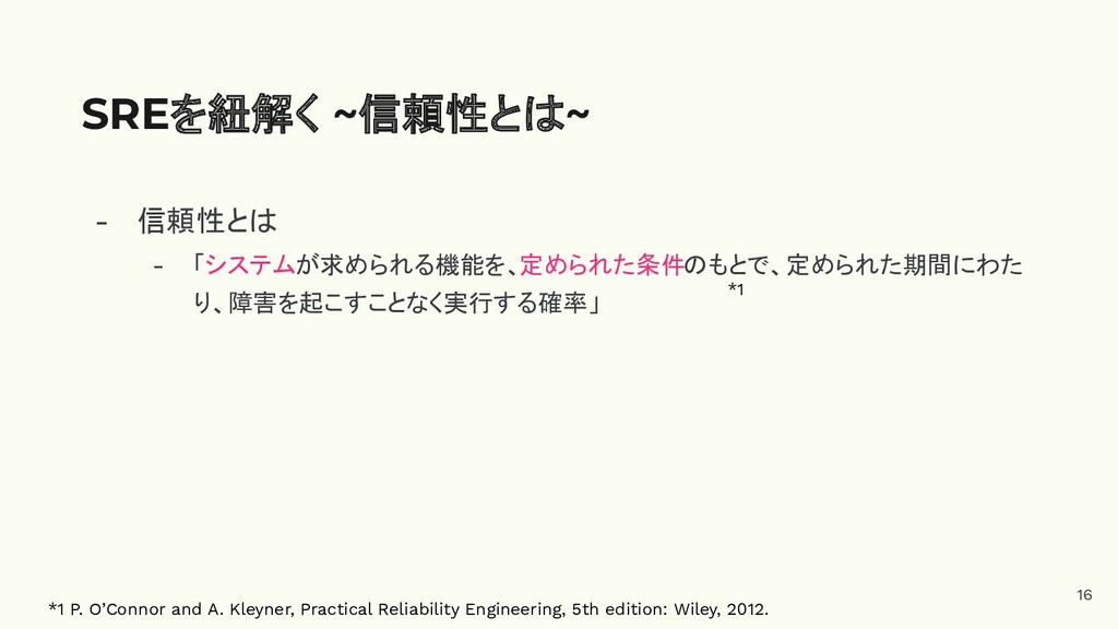 16 - 信頼性とは - 「システムが求められる機能を、定められた条件のもとで、定められた期間...
