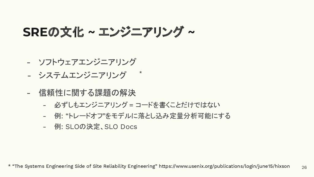 26 - ソフトウェアエンジニアリング - システムエンジニアリング - 信頼性に関する課題の...