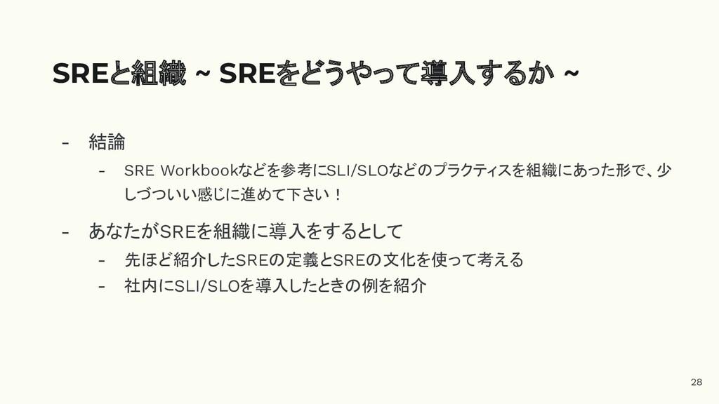 28 - 結論 - SRE Workbookなどを参考にSLI/SLOなどのプラクティスを組織...
