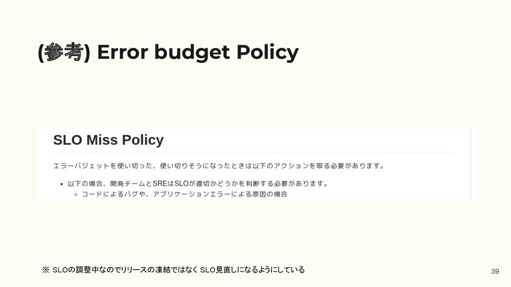 39 (参考) Error budget Policy ※ SLOの調整中なのでリリースの凍結...