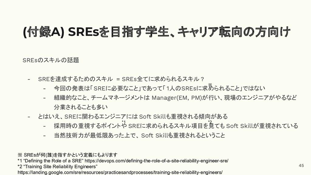 45 SREsのスキルの話題 - SREを達成するためのスキル = SREs全てに求められるス...